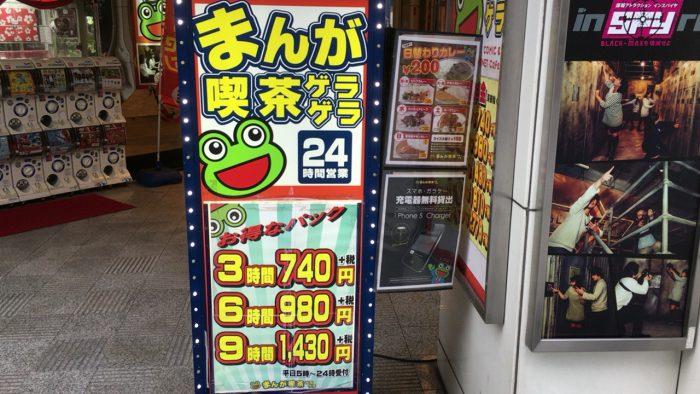 https://netcafe-info.jp/wp-content/uploads/2015/12/8d3f02b0662b7d03490eb235f569bc00-e1463008674953.jpg